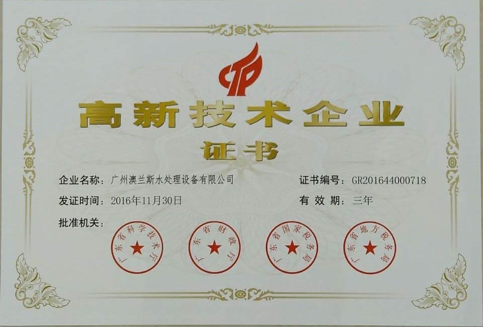 Hi-tech enterprise confirmation certificate